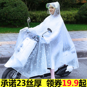 Raincoat riding single men and women fashion adult increase thickened battery electric motorcycle transparent poncho