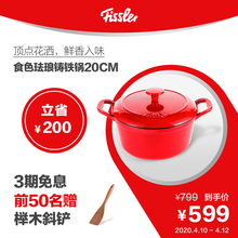 German Fissler kitchen food color enamel pot enamel pot 20cm soup pot stew pot kitchen multi color options