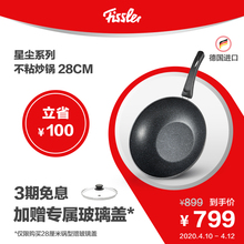 Germany imported household electric cooker gas Stardust series deep non stick frying pan frying pan