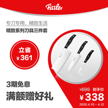 Germany FISSLER exquisite household stainless steel three piece Japanese knife, kitchen knife, fruit knife, kitchen set
