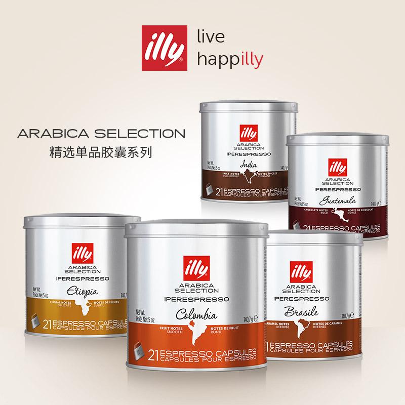 illy单品咖啡胶囊进口精选单一产区阿拉比卡胶囊21粒单罐装