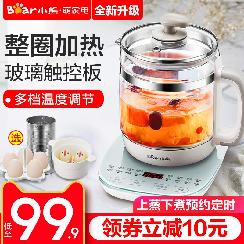 小熊养生壶全自动家用多功能办公室mini小型1.5升煮茶器煮花茶壶