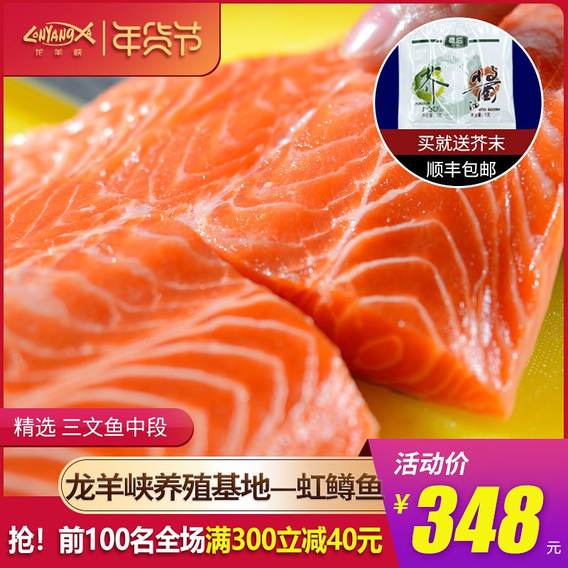 龙羊峡虹鳟三文鱼中段新鲜现切现杀淡水鱼净肉1500g年货礼盒包装