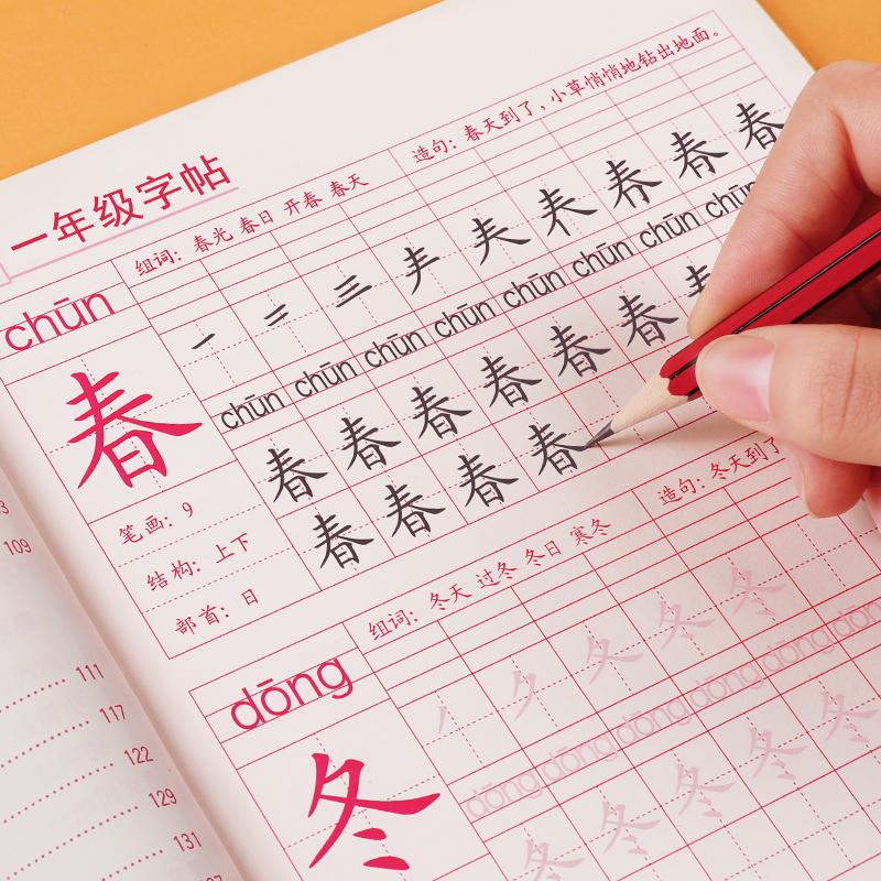 一年级二年级三上册下册字帖小学生练字帖初学者每日一练汉字课本同步铅笔描红人教版写字书法练字本儿童楷书