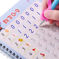 兒童字帖學前班幼兒園啟蒙學前136歲初學者凹槽練字帖楷書小學生數字練習描紅練字本貼寶寶學寫字12一年級