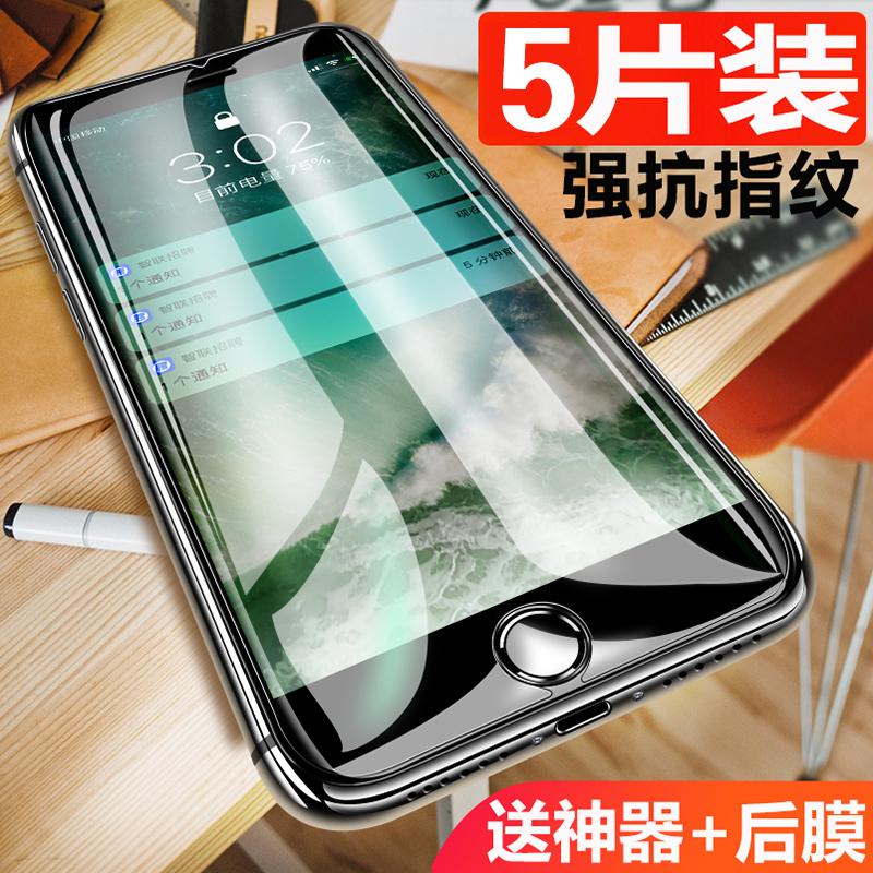 iphone8钢化膜x苹果7Plus全屏覆盖7p抗蓝光8手机贴膜6s八iphonexr防偷窥iphonex/xr/8p/6防窥xsmax七防偷窥膜