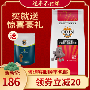 Odin dog food natural food 10kg small and medium-sized large pregnant dog Teddy Golden Retriever universal staple food
