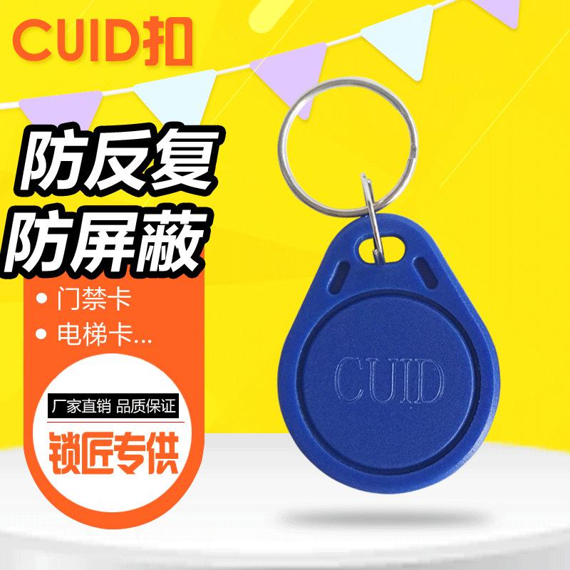 13.56MHZ可擦写卡CUID电梯门禁卡改装防复制屏蔽替代FUID扣ufuid