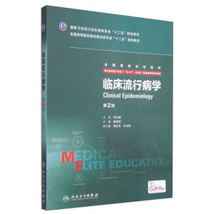 Official genuine human health clinical epidemiology (second edition eight-year system with added value) the second edition of the new eight-year and seven-year clinical medicine and other professional books Higher Medical and Health 12th Five-Year Plan Textbook