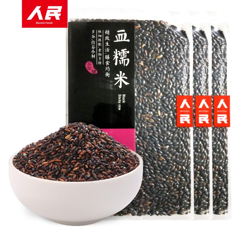人民食品 血糯米 黑糯米黏糯米紫米端午粽子米奶茶店食材500g*3袋