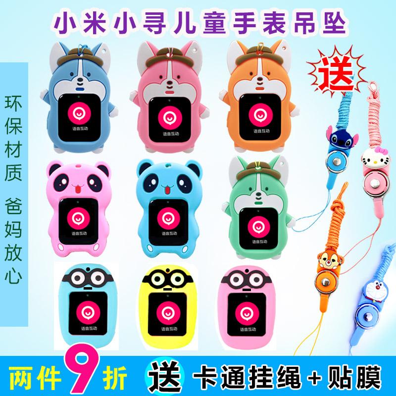 适用小米小寻s1/T1儿童电话手表表带保护套挂脖套卡通吊坠外壳膜