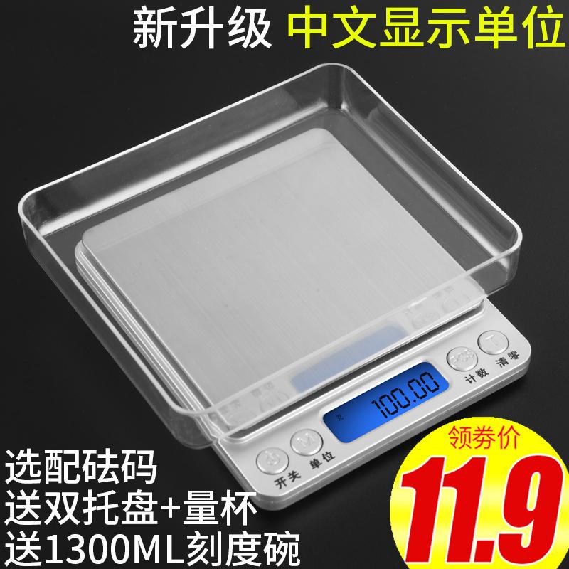 ������Ʒ:精准家用厨房秤迷你电子秤0.01g天平小秤烘焙食物称重数小型克称