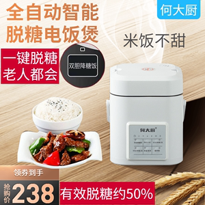 Chef Ho intelligent sugar-removing rice cooker, sugar-reducing health-care pot, automatic rice soup separation