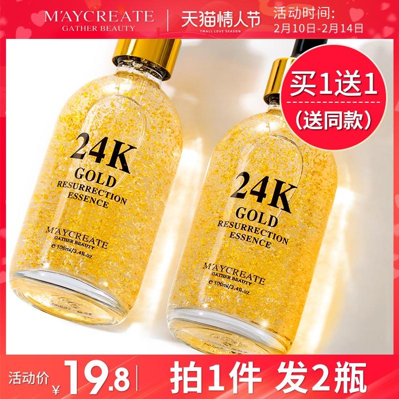 24K黄金精华液玻尿酸原液收缩毛孔面部毛孔粗大修复保湿补水正品