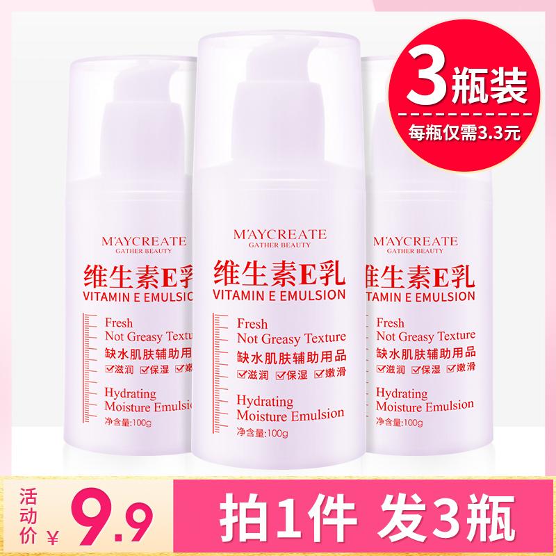 3瓶维生素e乳身体乳液补水保湿滋润素颜面霜护肤润肤男女国货正品
