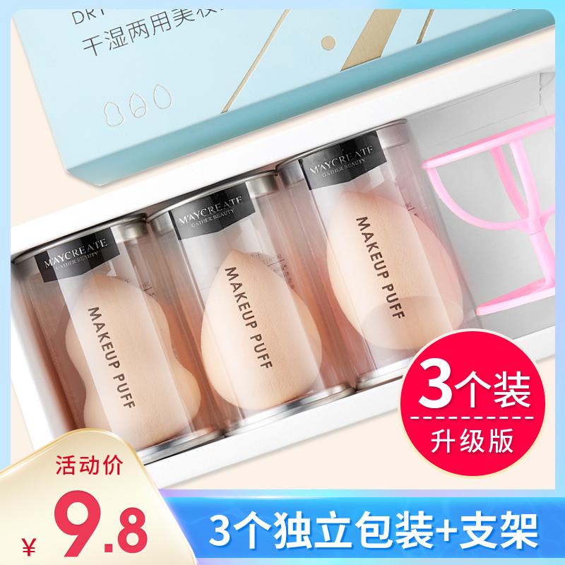 3个|美妆蛋不吃粉葫芦气垫粉扑干湿两用海绵蛋化妆工具彩妆蛋架子