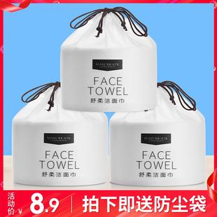 健美创研洗脸巾女一次性柔巾洁面纸