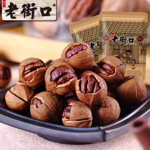 Laojiekou Lin'an Pecan 220g Hand Peeled Butter Flavored Nuts Roasted Snacks New Year Dried Fruit Specialty