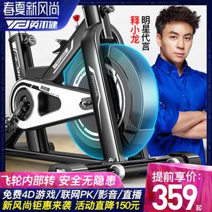 英尔健动感单车家用室内锻炼健身车健身房器材减肥脚踏运动自行车