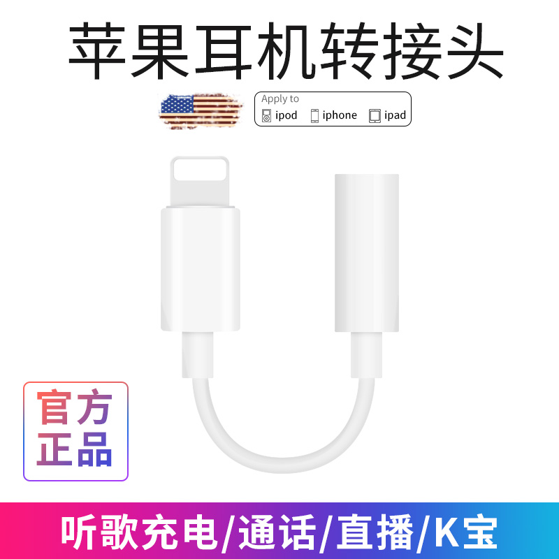 苹果7耳机转接头适用于iPhone7/8/plus/x/xs音频转换线器p充电U盾转3.5分线器MAX音频头八Lightning转3.5mm