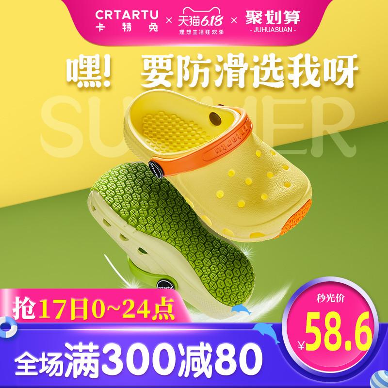 卡特兔儿童拖鞋夏新款宝宝洞洞鞋防滑室内家居小童婴儿幼儿凉拖鞋