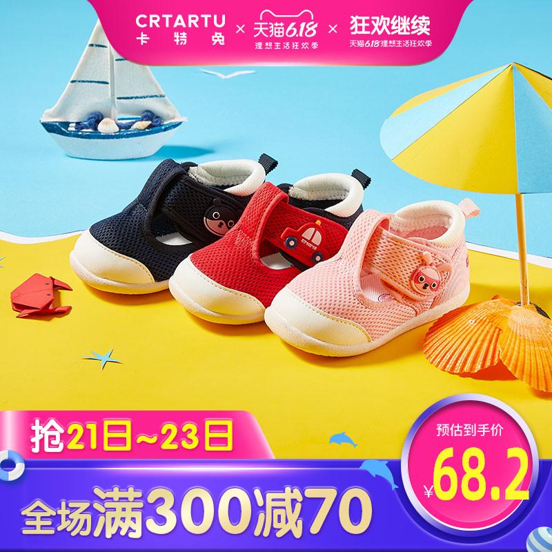 卡特兔童鞋夏男宝宝女童网面儿童机能鞋软底学步鞋透气网鞋婴儿鞋