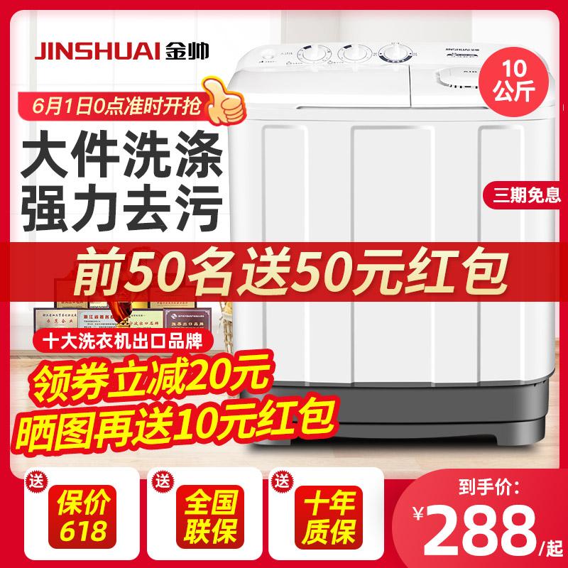 金帅8公斤洗衣机家用双桶双缸全半自动9冼衣机小型迷你大容量老式