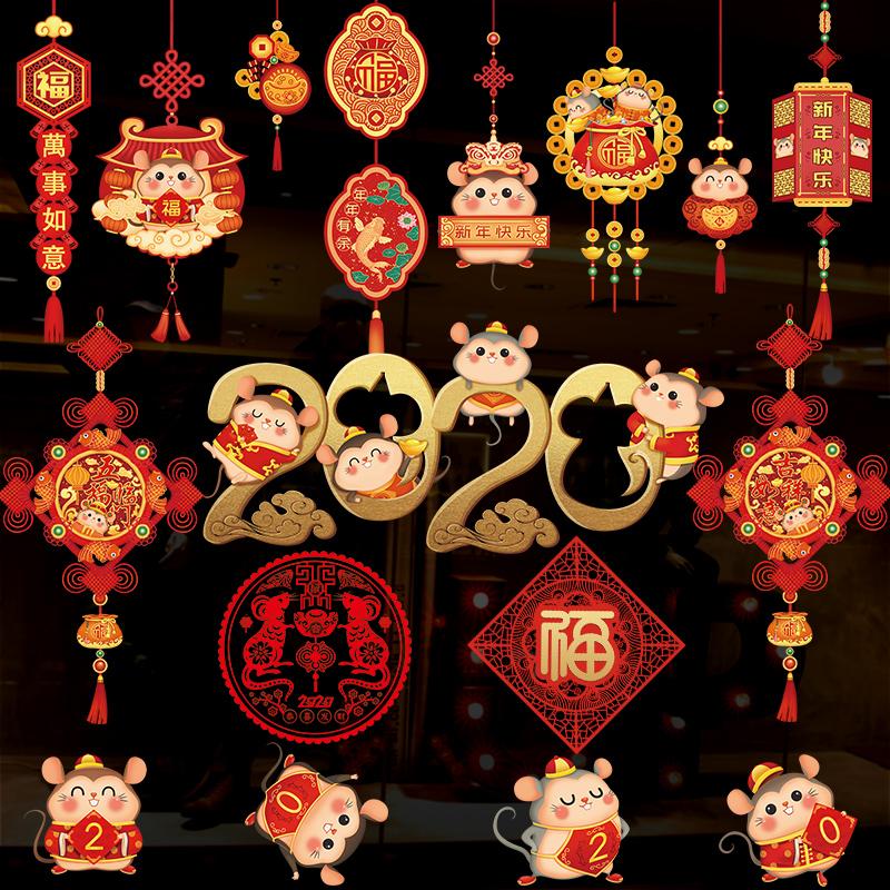 2020新年墙贴鼠年装饰贴纸春节快乐福字窗花玻璃贴过年橱窗门贴