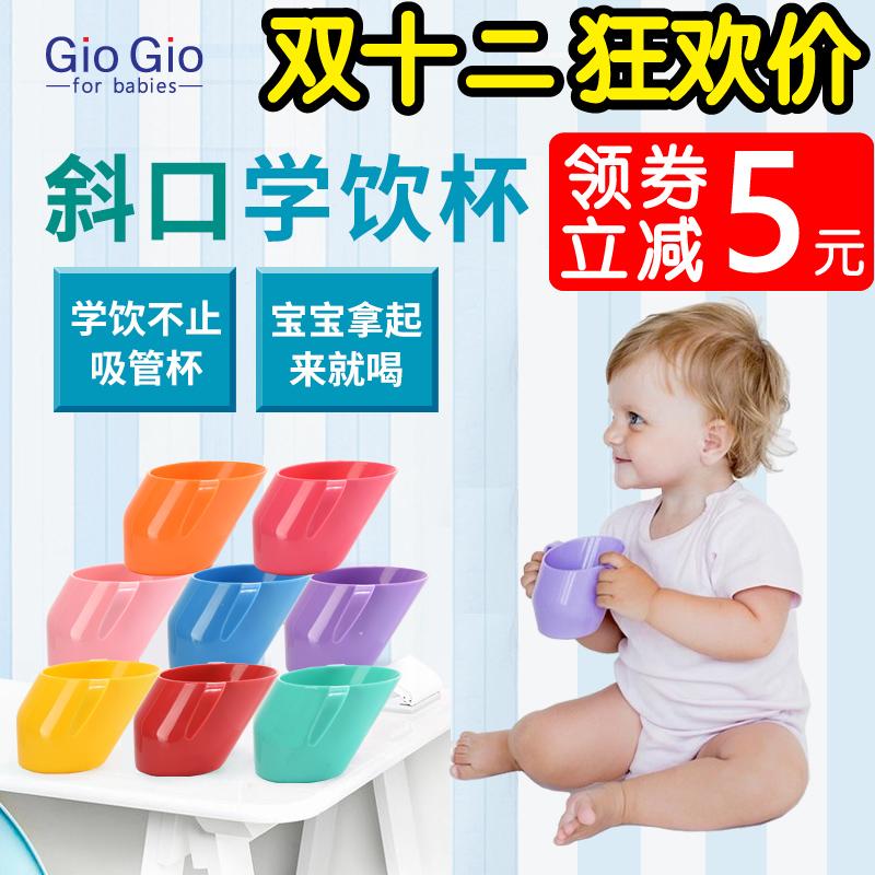 斜口训练杯婴儿宝宝学饮杯喝水杯子漱口牙刷杯幼儿园口杯儿童水杯