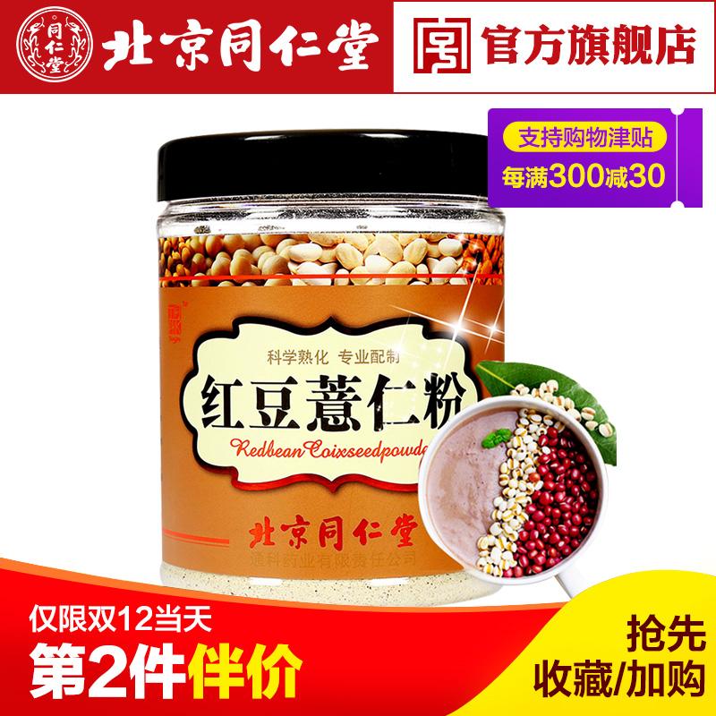 北京同仁堂红豆薏仁粉450g罐装的五谷杂粮代早餐营养粉固体饮料