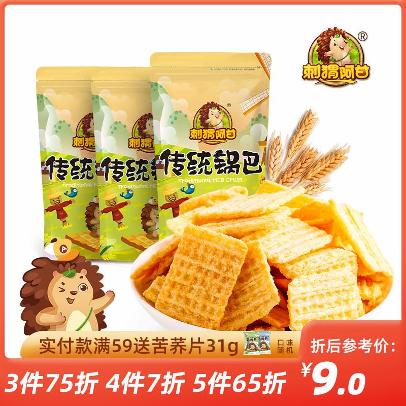 刺猬阿甘传统锅巴90g*3袋零食小吃成人款休闲食品