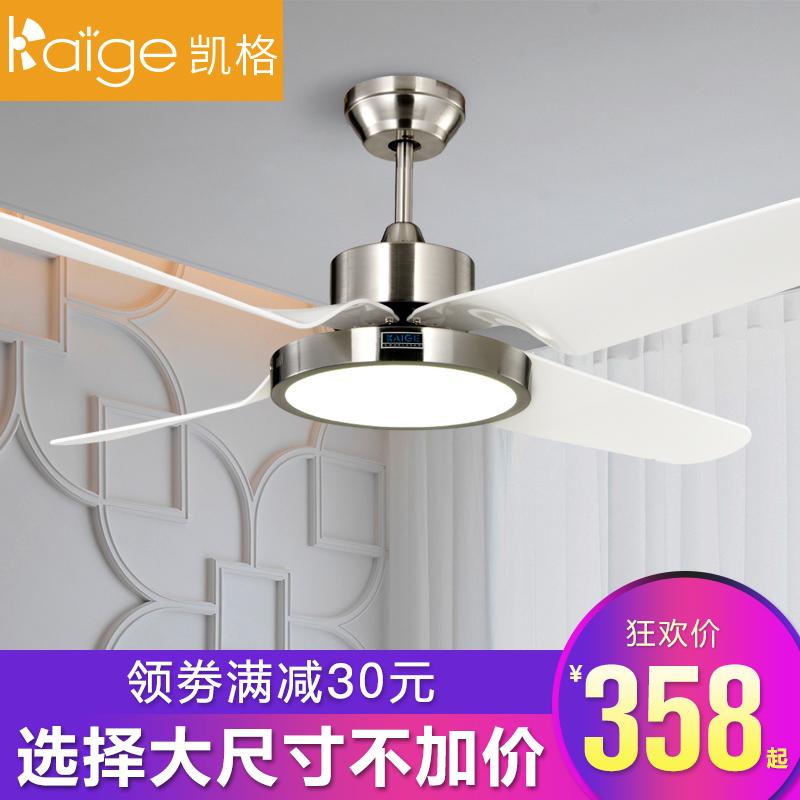 凯格客厅遥控吊扇灯 LED卧室家用现代简约美式变频电风扇餐厅吊灯