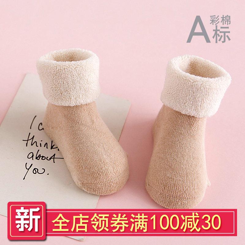 逗丁园秋冬季彩棉袜子 纯棉加厚款翻口袜儿童袜子宝宝纯棉婴儿袜