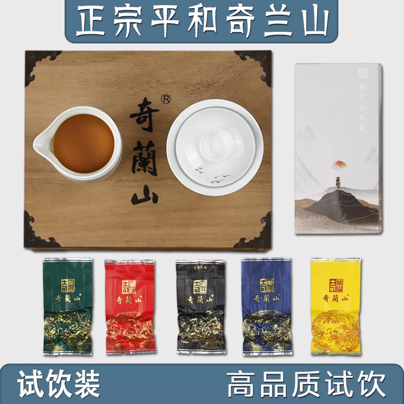 平和特产白芽奇兰茶叶特级新茶类似乌龙茶大红袍白牙奇兰茶试饮装图片