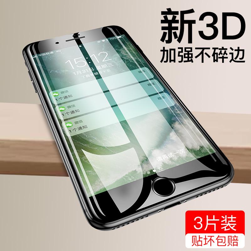 皇尚苹果6钢化膜7/8手机iPhone6s贴膜6p全屏7p屏覆盖防指纹抗蓝光