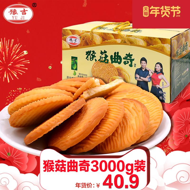 【豫吉】猴菇曲奇饼干3000g 猴头姑 整箱批发零食早餐年货大礼包