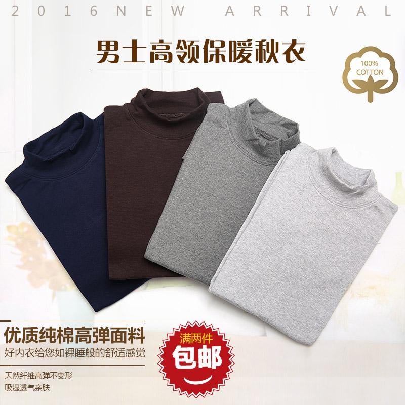 男士纯棉棉毛衫中领半高领秋冬保暖内衣全棉秋衣单件中老年打底衫