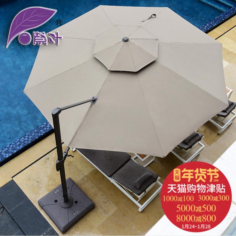 紫叶户外遮阳伞庭院伞大型罗马伞室外太阳伞露台花园岗亭伞沙滩伞