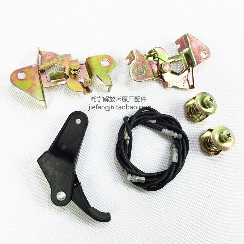 原厂解放J6L面板锁面板拉线 前围面板锁体 手扣螺丝解放J6配件