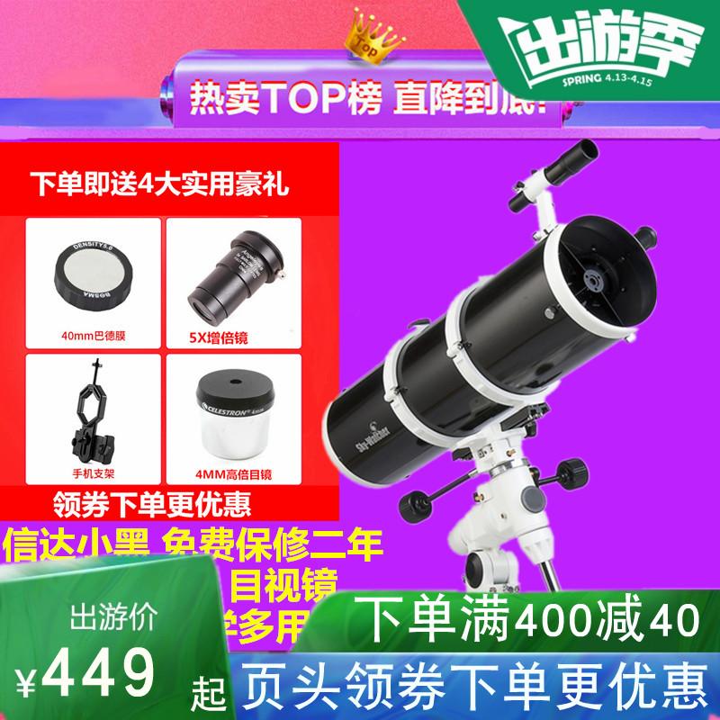 信达小黑SkyWatcher150750EQ3D天文望远镜星达望远镜  信达150750