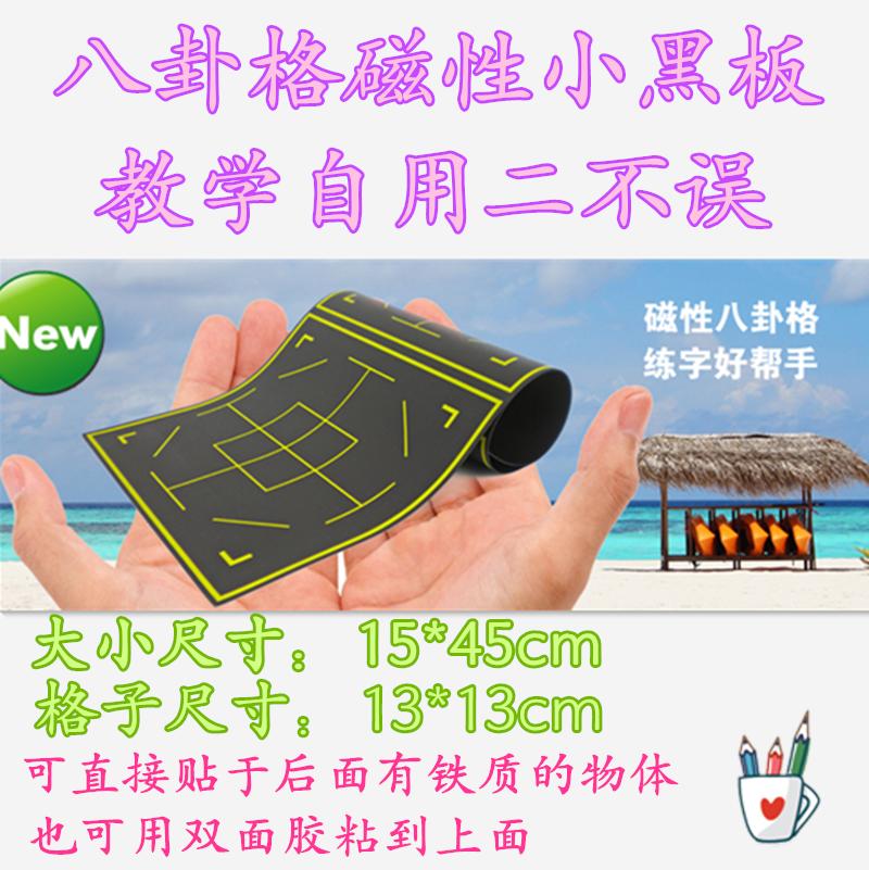 特价八卦格移动黑板帖教学家用挂式磁性练硬笔书法儿童练字板