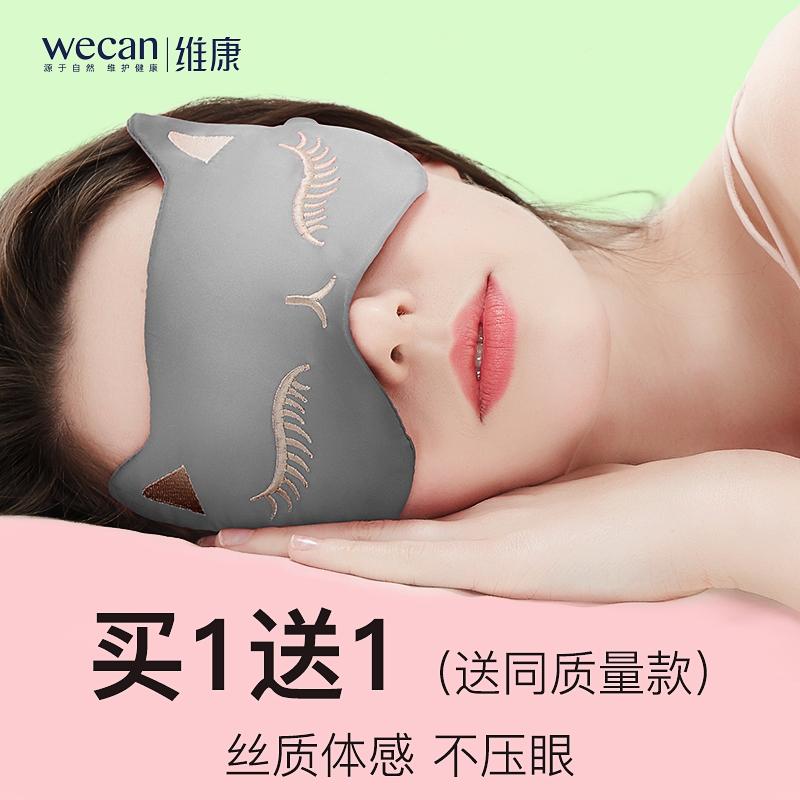 维康真丝猫咪眼罩睡眠遮光透气男女士可爱韩国睡觉护眼缓解眼疲劳