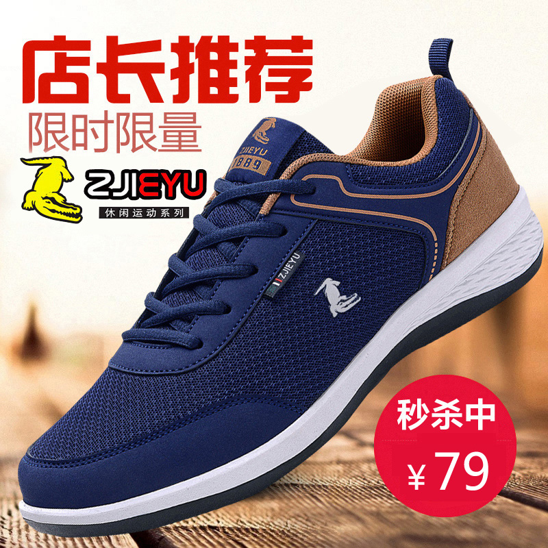 点击查看商品:鳄鱼男鞋夏季韩版运动潮流休闲鞋网面鞋旅游跑步户外男士运动鞋子