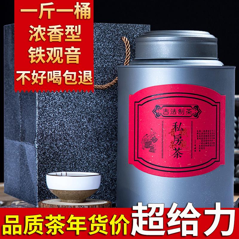 2017新茶安溪铁观音500g浓香型铁观音茶叶散装罐装礼盒装秋茶茶叶