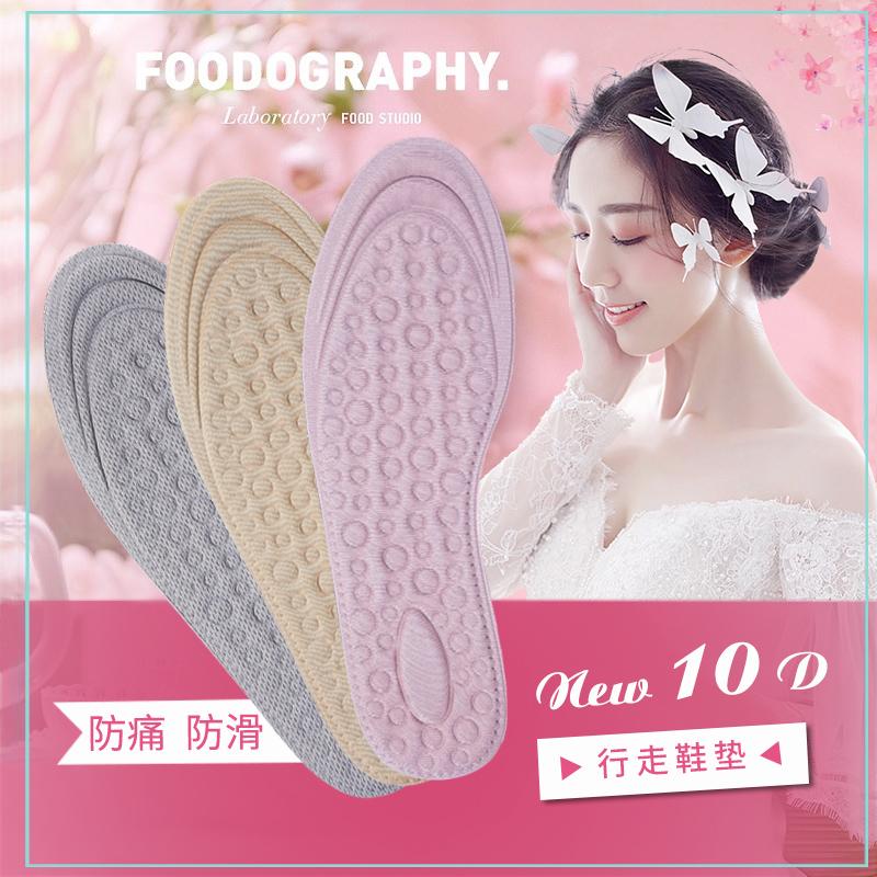 2双装鞋垫按摩舒适透气防臭吸汗薄款夏运动鞋单鞋高跟鞋垫小白鞋
