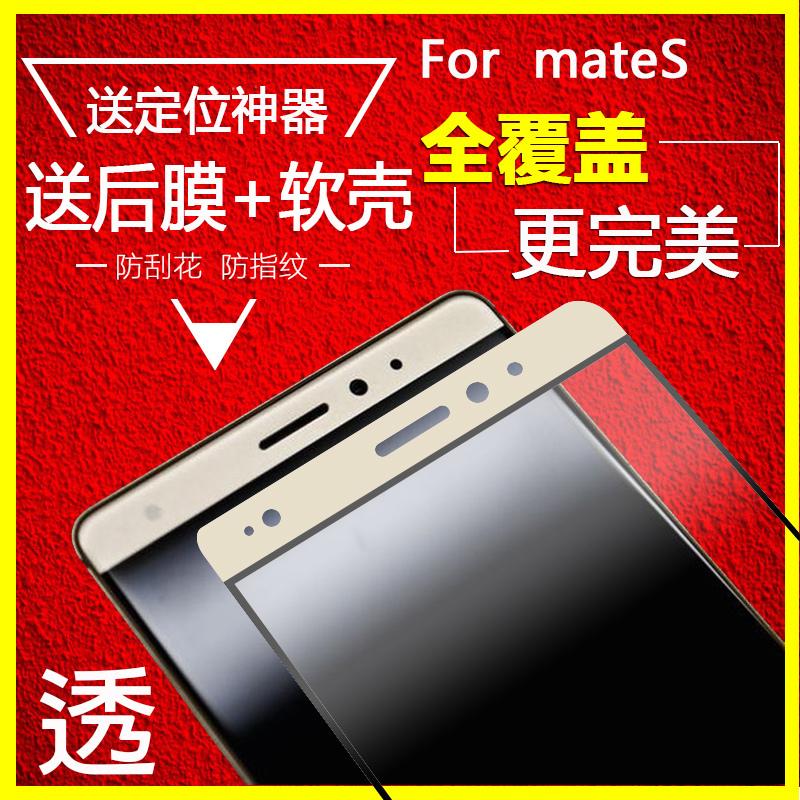 华为mateS钢化玻璃膜CRR-UL00手机全屏膜mateS臻享版全屏覆盖CL00