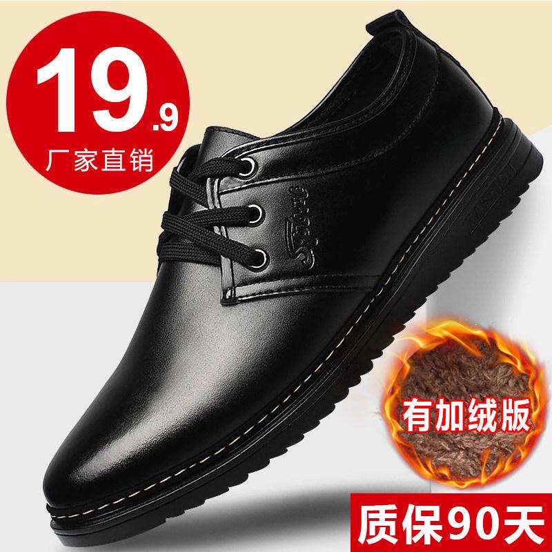 男鞋秋季潮鞋冬季加绒棉鞋商务黑色英伦韩版工作小皮鞋男爸爸鞋子