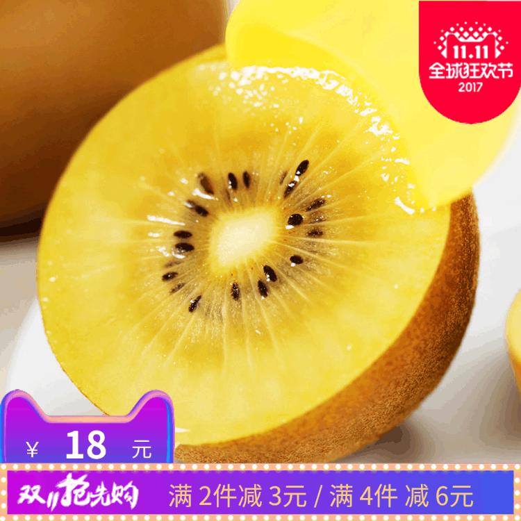黄心猕猴桃蒲江黄金奇异果新鲜水果非红心金艳猕猴桃实发30颗