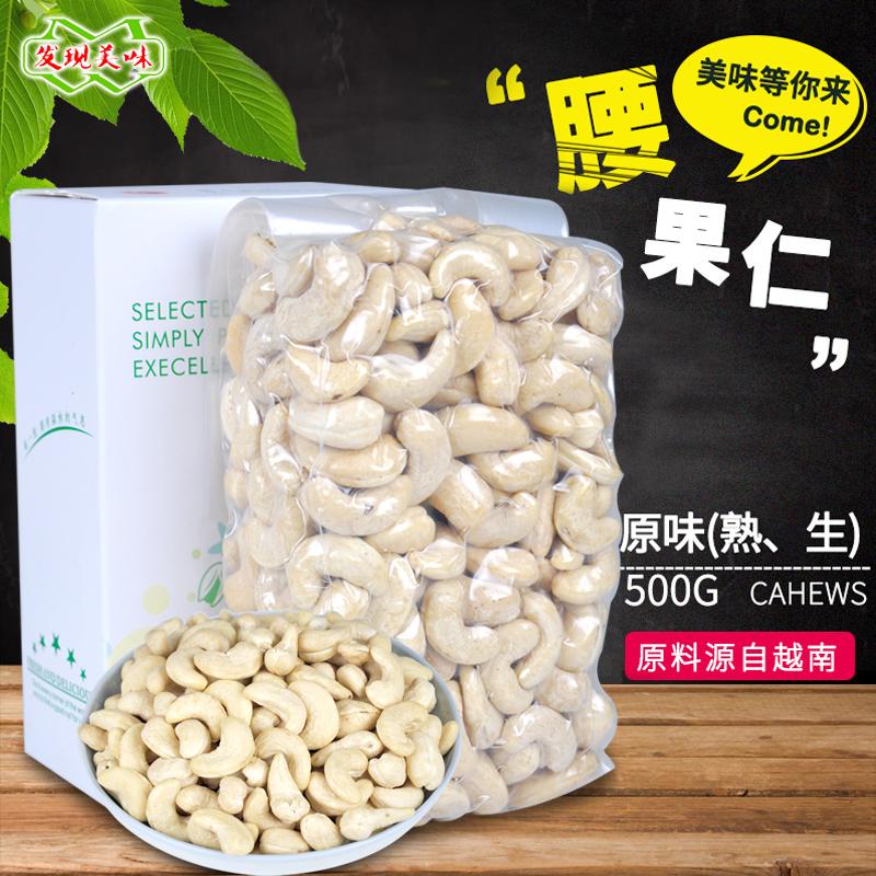 新货越南原味生腰果500g盐焗熟坚果无添加孕妇零食炭烧腰果仁干果