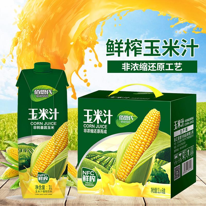 佰恩氏NFC鲜榨玉米汁1升*6瓶钻石包装非浓缩还原轻断食代餐果蔬汁